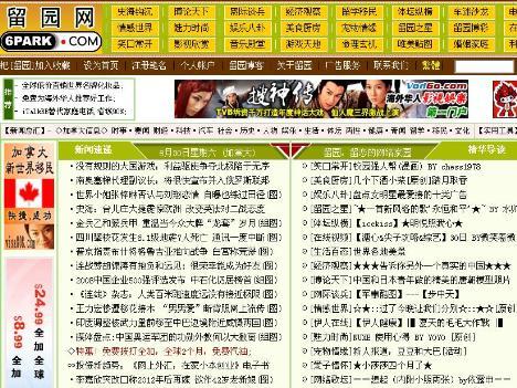 www.6park.com | 留园网 official website